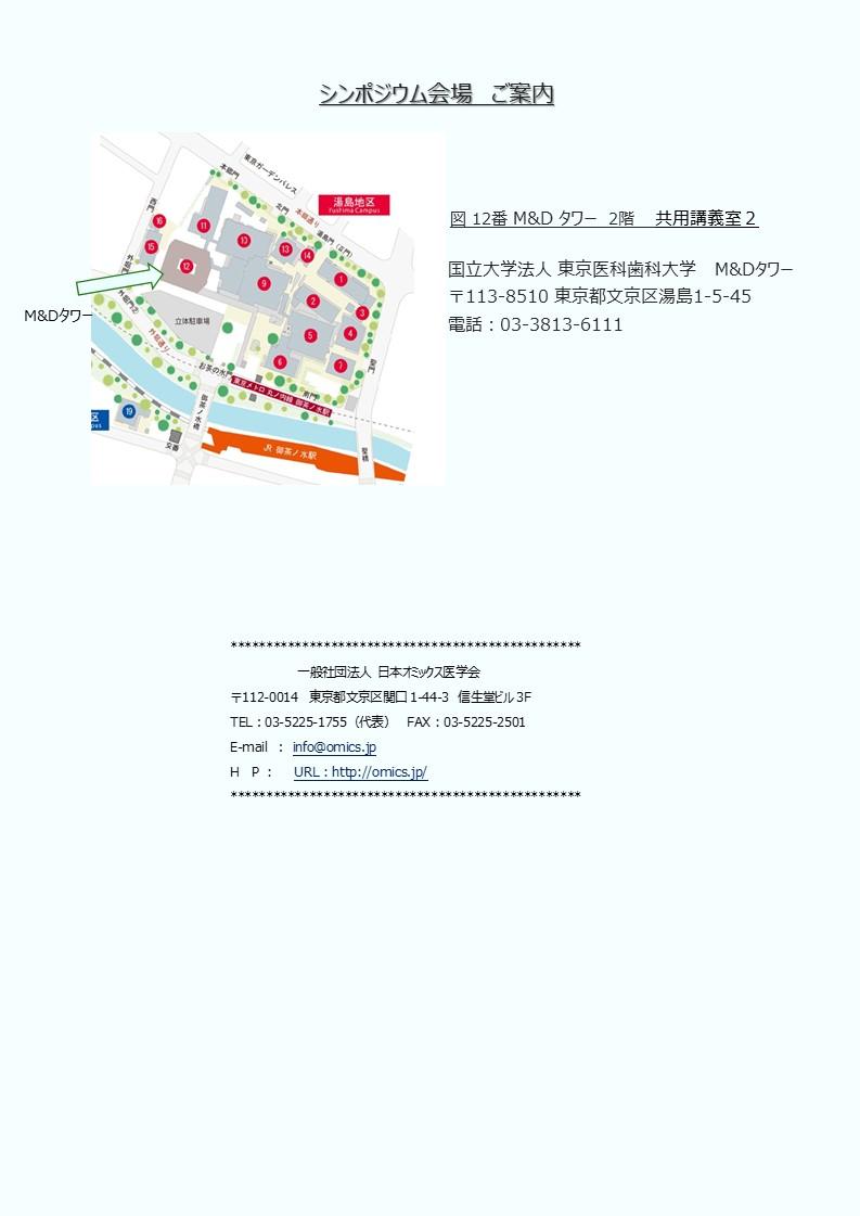 2019-03-OMICS_flyer_2