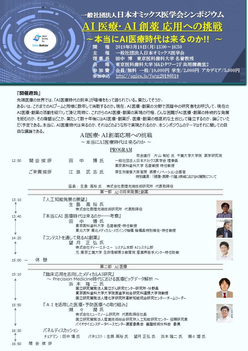 2019-03-OMICS_flyer