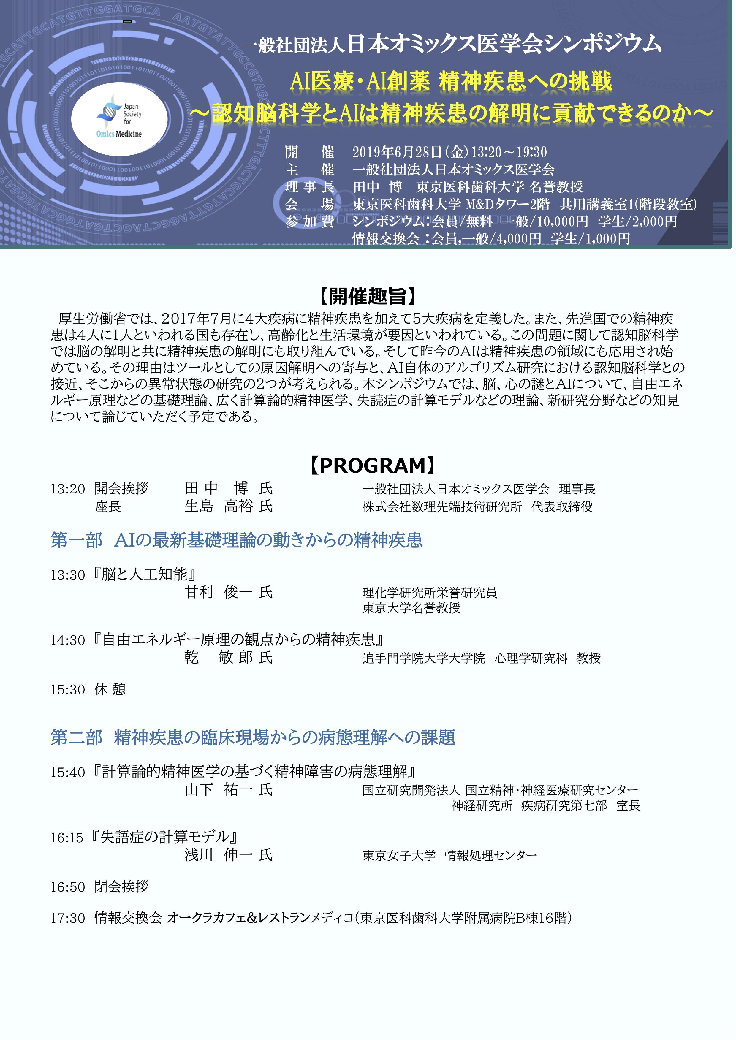 2019-06-OMICS_flyer