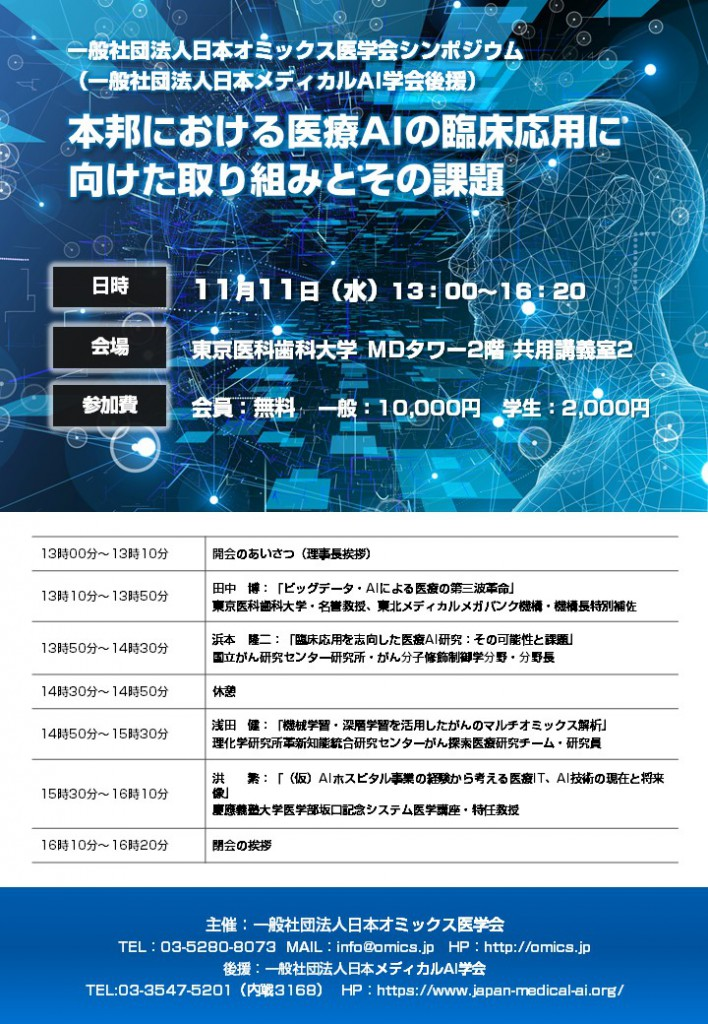 オミックス医学会シンポチラシVer.1.7